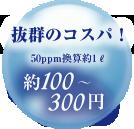 抜群のコスパ!50ppmあたり約100~300円!