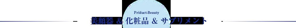 美顔器・化粧品・サプリメント